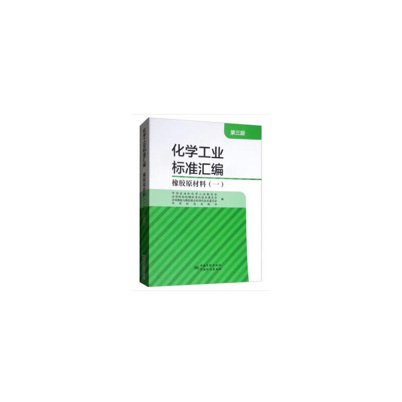 化学工业标准汇编  橡胶原材料(一)(第三版)