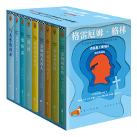 《格雷厄姆・格林作品集》(精装典藏版,套装共9册)(怪不得是马尔克斯的文学偶像,21次诺贝尔文学奖提名的传奇大师)