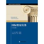 国际贸易实务(双语版)