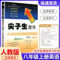 尖子生题库八年级上册英语人教版