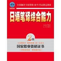 全国翻译专业资格(水平)考试指定教材 日语笔译综合能力・二级