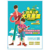 超易上手尤克里里:快乐弹唱四弦小吉他新歌热曲100首(二维码视听版) 王一 北京体育大学出版社