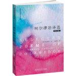 【二手旧书8成新】英诗经典名家名译:柯尔律治诗选(英汉对照) (英)柯尔律治 9787513535007 外语教学与研