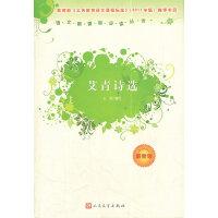 艾青诗选(最新版)语文新课标必读丛书/义务教育部分