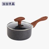 当当优品 复底麦饭石不粘奶锅 电磁炉通用 16厘米 深灰