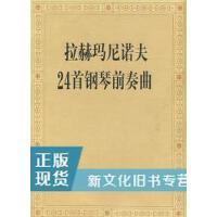 【二手旧书9成新】拉赫玛尼诺夫24首钢琴前奏曲人民音乐出版社编辑部9