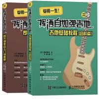 挥洒自如弹吉他 吉他基础教程音阶篇+即兴弹奏从入门到精通 共2册 吉他弹唱教程 吉他弹奏自学教程 调式琶音五声音阶详解