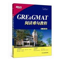 新东方 GRE&GMAT阅读难句教程 杨鹏