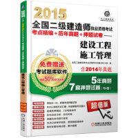 【二手九成新】2015全国二级建造师执业资格考试考点精编+历年真题+押题试卷:建设工程施工管理 97871114799