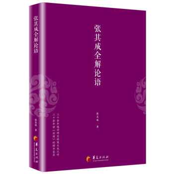 张其成全解论语(货号:M) 张其成 9787508091709 华夏出版社威尔文化图书专营店
