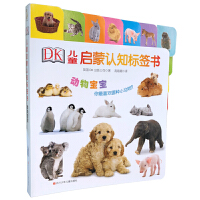 DK儿童启蒙认知标签书: 动物宝宝