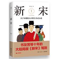 新宋・1 大结局珍藏版(关于宋朝的大百科全书式小说 )