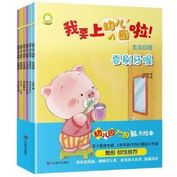 全6册 我要上幼儿园啦 幼儿入园起点绘本 3~6岁宝宝启蒙认知 好习惯养成绘本 幼儿园宝宝情商管理 行为管理 性格养成 安全常识绘本