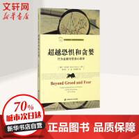超越恐惧和贪婪:行为金融与投资心理学(引进版) 上海财经大学出版社