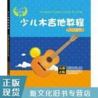 【二手旧书9成新】少儿木吉他教程汤克夫 等9787514365825现代出版社