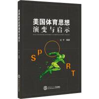 美国体育思想演变与启示 华南理工大学出版社
