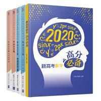 新高考数学高分+2020新高考数学真题全刷 基础2000题+决胜800题高 3册 高考数学刷题技巧 高考数学题型归纳高