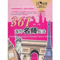 361°海外名师兵法 (10分钟英语阅读系列)