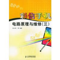 彩信手机电路原理与维修(三)