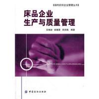 床品企业生产管理与质量控制 吴相昶 ,徐慧霞,吴奕娟著 中国纺织出版社