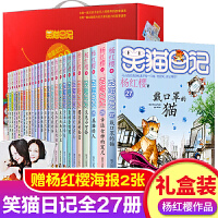 笑猫日记全套全集24册+新出25册属猫的人(共25册)杨红樱笑猫日记全套全集含全新25 24册笑猫日记又见小可怜 23