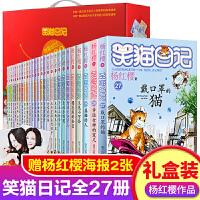 笑猫日记全套27册 新书戴口罩的猫 杨红樱系列书小学生课外阅读书籍6-9-10-12周岁儿童故事书笑猫日记全套24册+2