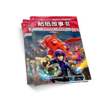 迪士尼贴纸故事书 超能陆战队,冒险故事