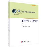 水利科学与工程前沿(上)