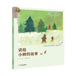 我爱读童话・讲给小树的故事