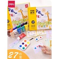 得力儿童手指画颜料幼儿颜料12色安全环保可水洗绘画套装宝宝画画颜料涂鸦水彩水粉绘画印泥手幼儿园手指印画