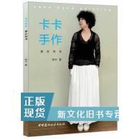 【二手旧书9成新】卡卡手作蕾丝物语张卡9787516010358中国建材工业