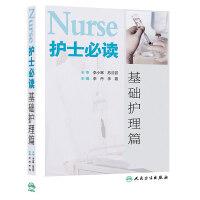 护士必读――基础护理篇
