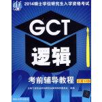 2014硕士学位研究生入学资格考试GCT逻辑考前辅导教程