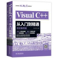 Visual C++从入门到精通(项目案例版)VC++经典205集同步视频5大项目案例