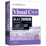 Visual C++从入门到精通(项目案例版)