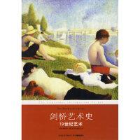 【二手旧书9成新】剑桥艺术史――19世纪艺术(英)雷诺兹,钱乘旦9787544705653译林出版社
