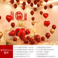 结婚用品国庆婚房豪华气球套装婚礼婚庆场景布置装饰气球创意浪漫
