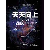 天天向上:年轻人要熟知的2000个文化常识(仅适用PC阅读)