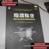 【二手旧书9成新】暗渡陈仓-用低功耗设备进行破解和渗透测试 3F19787111548799