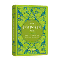 古汉语常用字字典(第5版)(中华人民共和国成立70周年珍藏本) 商务印书馆