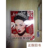【二手旧书8成新_】芭莎珠宝20091创刊号