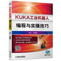 包邮 KUKA工业机器人编程与实操技巧 库卡机器人设计制作教程书籍 机器人结构构造原理 安装调试维护技能 编程教程程序