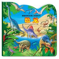德国经典全景认知贴纸书:恐龙