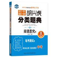 初中数学 胡兴虎分类题典 8年级下册(BS版)北师版