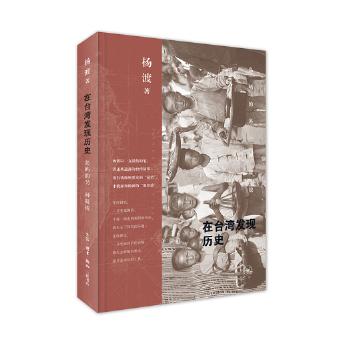 """在台湾发现历史 (继荣膺""""华文十大好书""""的畅销书《一百年漂泊》之后,杨渡再度推出""""台湾故事""""系列之二,你未曾睹过的台湾""""侧颜""""。)"""