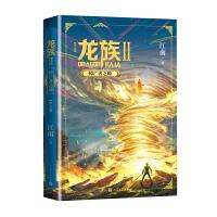 【正版】龙族2悼亡者之瞳 2020修订版江南著人民文学出版社出版社新版龙族小说第2册