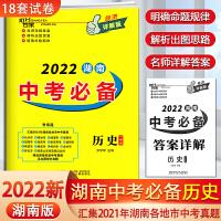 2021版抢分专家湖南中考必备历史(一本全)经济详解版