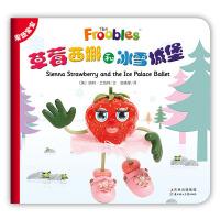 果蔬宝宝:草莓西娜和冰雪城堡(草莓西娜教你从小培养领导力!英国教育部推荐,源自英国小朋友创意的超萌、超有爱图画书,培养