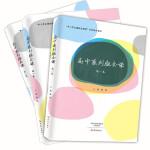 高中系列班会课(高一卷+高二卷+高三卷,共三册)