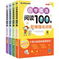 小学英语阅读100篇 阶梯强化训练(套装共4册)
